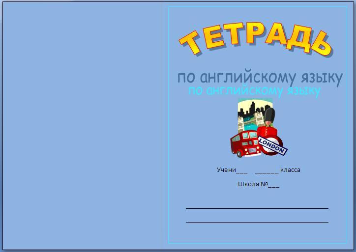 Как вести тетрадь словарь по английскому языку | OK English